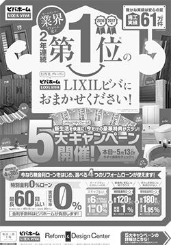 flyer チラシ イベント 伊藤忠アーバンコミュニティのリフォーム